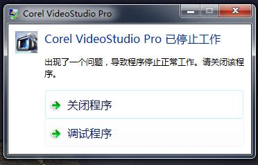会声会影打开时弹出Corel VideoStudio Pro X5已停止工作问题已解决