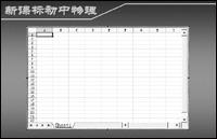 在PPT中实现数据的录入与计算