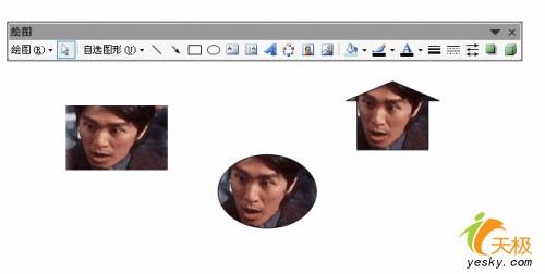 利用绘图工具任意裁剪PowerPoint图片
