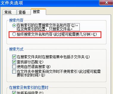 Win7系统下内置搜索同时搜索文件名和内容的设置方法