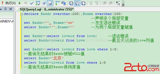Sql中的set和select赋值方式的区别?