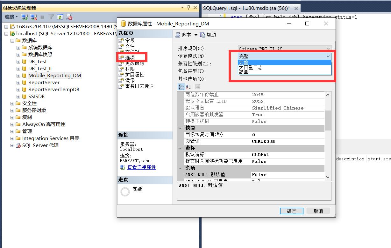 SQL Server数据库的三种恢复模式:简单恢复模式、完整恢复模式和大容量日志恢复模式(转载)